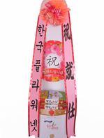 쌀화환 2호 20kg